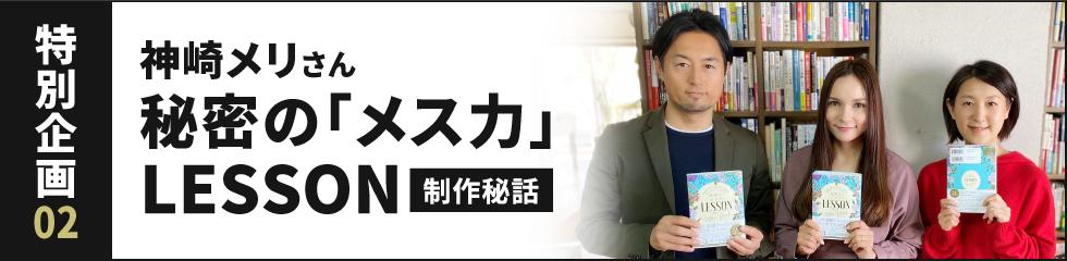 【特別企画】神崎メリさん『秘密の「メス力」LESSON』制作秘話